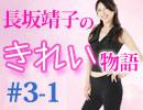 長坂靖子『きれい物語』#3-1 ゲスト:仁香(モデル)