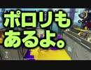 【Splatoon】スプラトゥーンで新世界のイカとなる Part:5【実況プレイ】