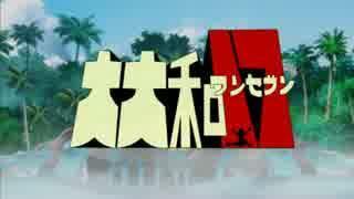 【MAD】オ―!!大大和ワンセブン