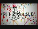 【初音ミクオリジナル】MIZUAME【ドッシー】