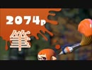 【スプラトゥーン】パブロしゅぎょう.01 2074p【モズク農園】