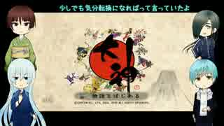 【大神乱舞】保護者が行く和睦の旅【01】