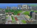 【A列車で行こう9】ニコ鉄言問支社#20.5終わりの始まり【結月ゆかり実況】