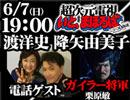 ①6月7日(日)19:00宇宙刑事シャリバン渡洋史と降矢由美子のニコニコ生放送
