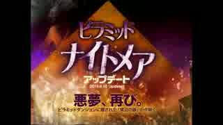 RO ピラミッドナイトメア散策-DBRK