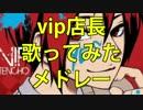 【作業用BGM】vip店長ソロ10曲歌ってみたメドレー!