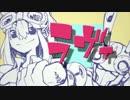 6!【歌う龍が】ラヴィ【歌ってみりゅ】 Kai-Ryu