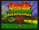 ドンキーコング ジャングルビート 普通にプレイ Part 1