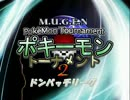 【MUGEN】ポキーモントーナメント2  ドン