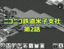 【A列車で行こう3D】ニコニコ鉄道米子支社 第2話