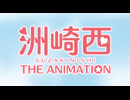 「洲崎西 THE ANIMATION」PV