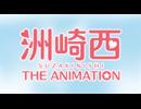 「洲崎西 THE ANIMATION」PV
