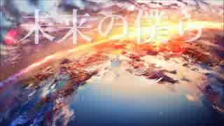 【りする】アスノヨゾラ哨戒班【歌ってみた】 thumbnail