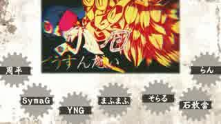 【◇合唱◆】少年少女カメレオンシンプトム