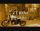 VT400sを紹介してみた!