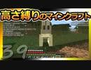 【Minecraft】高さ縛りのマインクラフト 第39話【ゆっくり実況】