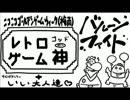 『レトロゲーム神(ゴッド)』公式生放送にいい大人達が出演するにあたりネットラジ...
