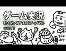 『ゲーム実況わくわくフェスティバル ver.1』にいい大人達が出演するにあたりネッ...