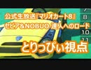 【実況】マリオカート8 公式生放送 達人へのロード【とりっぴぃ視点】