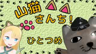 【WoT】山猫さんち! ひとつめ【ゆっくり実況】