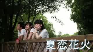 【りい汰・桜吹雪】夏恋花火 踊ってみた【華夢姫】 thumbnail