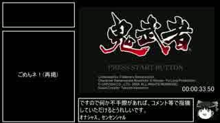 鬼武者1 RTA  1時間46分25秒 Part1
