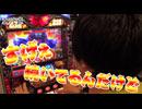 パチスロ【まりも道】第58話 アナザーゴッドハーデス -奪われたZEUSVer.- / クランキーコレクション 後編