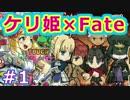 【ケリ姫】Fate/stay night[UBW]コラボ!プレチケ110枚でガチャも!【実況】01