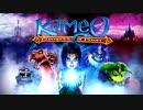 XboxOneの互換機能でXbox360の「Kameo カメオ」をプレイ Xbox One Preview Program