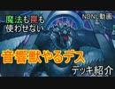 【NDNL動画】 遊戯王 音響獣やるデス デッキ解説