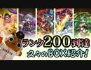 【モンスト実況】ランク200到達!久々のBOX紹介!【駄弁り】