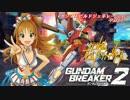 【ガンダムブレイカー2】ガンマスビルドジェネレーション‐Part7‐