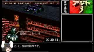 PS アジト3(悪側)RTA_5時間18