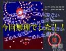 【実況】東方を1ミリも知らない僕が人生初弾幕STGに挑戦【紅魔郷】 7