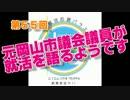【就活ラジオ】元岡山市議会議員が就活を語るようです【まなかぜ】#55