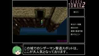 クロックタワー2RTA(機種PS3・アーカイブ