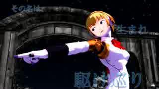 【MMDペルソナ】-I-gis【P3】