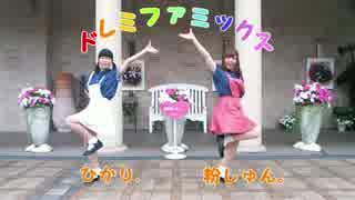 【ひかり.&粉しゅん。】ドレミファミックス【踊ってみた!】 thumbnail
