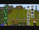 【Minecraft】畑畑畑畑畑畑畑畑畑畑畑クラフト part12【実況】