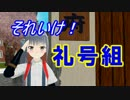 【MMD艦これ】それいけ!礼号組 第1話【MMD紙芝居】