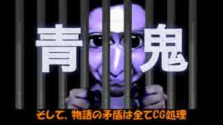 実況者に人気の青いホラー「映画・青鬼」