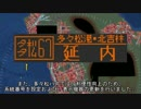 【A列車で行こう9】新風鉄道多々松支社 第41回