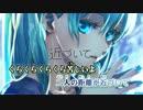 【ニコカラ】First Kiss and…≪off vocal≫
