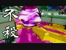 【ブンナゲシリィズ】不殺縛りでスプラトゥーン#01(?)【縛りプレイ】