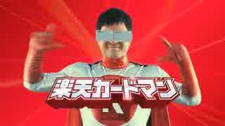 【楽天カードマン替え歌】動画投稿者に優しい楽天カードマン