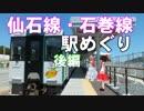 ゆかれいむで仙石線・石巻線駅めぐり~後編~