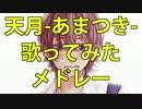 【作業用BGM】天月-あまつき-ソロ10曲歌ってみたメドレー!