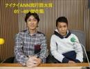 ナイナイANN流行語大賞05'~09'