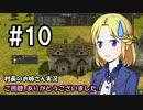 【Banished】村長のお姉さん 実況 10【村作り】
