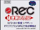 REC 猛き剣の閃記.avi